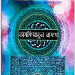 তাযকিয়াতুন নাফস pdf বই ডাউনলোড