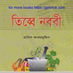 তিব্বে নববী pdf বই ডাউনলোড
