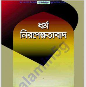 ধর্ম নিরপেক্ষতাবাদ pdf বই ডাউনলোড