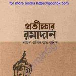 প্রতীক্ষার রমাদান pdf বই ডাউনলোড