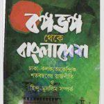 বঙ্গভঙ্গ থেকে বাংলাদেশ pdf বই ডাউনলোড