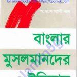 বাংলার মুসলমানদের ইতিহাস pdf বই ডাউনলোড