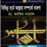 বিভিন্ন ধর্মে আল্লাহ সম্পর্কে ধারণা pdf বই ডাউনলোড