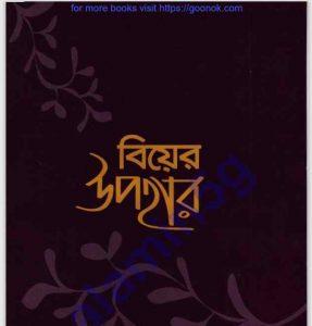 বিয়ের উপহার pdf বই ডাউনলোড