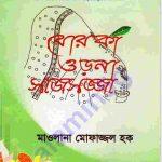 বোরকা ওড়না সাজসজ্জা pdf বই ডাউনলোড
