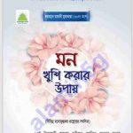 মন খুশি করার উপায় pdf বই ডাউনলোড