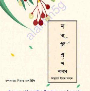 মাজলিসুশ শাহাব pdf বই ডাউনলোড