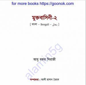 মুক্তবাসিনী ২ pdf বই ডাউনলোড