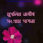 মুসলিম নারীর সংগ্রাম সাধনা pdf বই ডাউনলোড