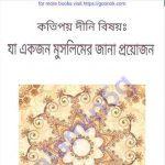যা একজন মুসলিমের জানা প্রয়োজন pdf বই ডাউনলোড