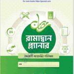 রামাদ্বান প্ল্যানার pdf বই ডাউনলোড