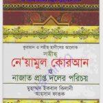সহীহ নেয়ামুল কুরআন pdf বই ডাউনলোড