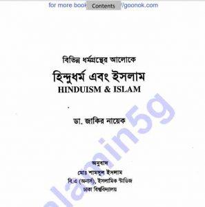 হিন্দু ধর্ম এবং ইসলাম pdf বই ডাউনলোড