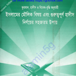 ইসলামের মৌলিক বিষয় গুরুত্বপূর্ণ হাদীস pdf বই ডাউনলোড