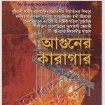 আগুনের কারাগার pdf বই ডাউনলোড