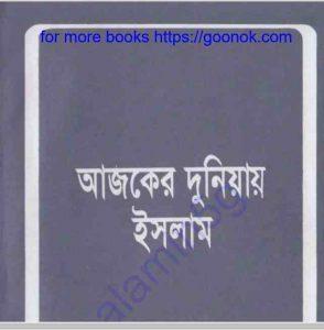 আজকের দুনিয়ায় ইসলাম pdf বই ডাউনলোড
