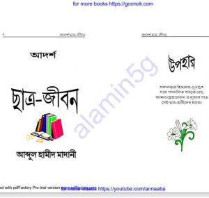 আদর্শ ছাত্রজীবন pdf বই ডাউনলোড