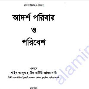 আদর্শ পরিবার ও পরিবেশ pdf বই ডাউনলোড