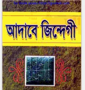 আদাবে জিন্দেগী pdf বই ডাউনলোড