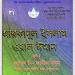 আরকানুল ইসলাম ওয়াল ঈমান pdf বই ডাউনলোড