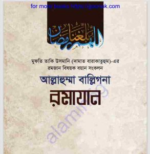 আল্লাহুম্মা বাল্লিগনা রমাযান pdf বই ডাউনলোড
