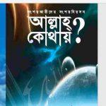 আল্লাহ কোথায় pdf বই ডাউনলোড