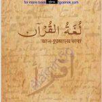 আল কুরআনের ভাষা pdf বই ডাউনলোড