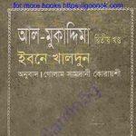 আল মুকাদ্দিমা দ্বিতীয় খন্ড pdf বই ডাউনলোড