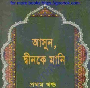 আসুন দ্বীনকে মানি pdf বই ডাউনলোড