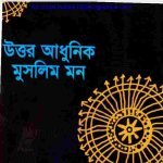 উত্তর আধুনিক মুসলিম মন pdf বই ডাউনলোড