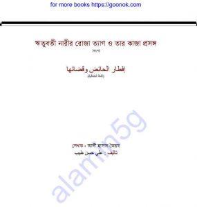 ঋতুবতী নারীর রোজা pdf বই ডাউনলোড