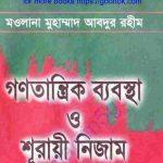 গণতান্ত্রিক ব্যবস্থা ও শূরায়ী নিজাম pdf বই ডাউনলোড