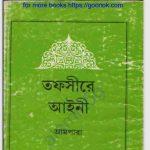 তফসীরে আইনী আমপাড়া pdf বই ডাউনলোড