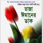 তাজা ঈমানের ডাক pdf বই ডাউনলোড