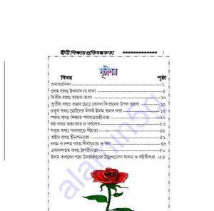 দ্বীনী শিক্ষার প্রতিবন্ধকতা pdf বই ডাউনলোড