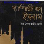 দ্য স্পিরিট অব ইসলাম pdf বই ডাউনলোড