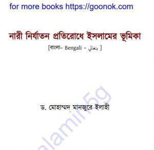 নারী নির্যাতন প্রতিরোধে ইসলামের ভূমিকা pdf বই ডাউনলোড