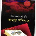নিজ পরিবারবর্গের প্রতি আমার অসিয়্যত pdf বই ডাউনলোড