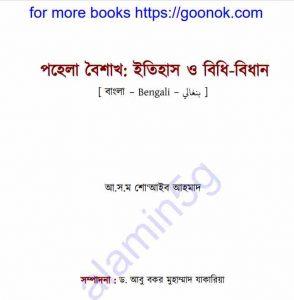 পহেলা বৈশাখ ইতিহাস ও বিধিবিধান pdf বই ডাউনলোড