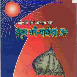 প্রকৃত ওলী আউলিয়া কে pdf বই ডাউনলোড