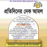 প্রতিদিনের নেক আমল pdf বই ডাউনলোড