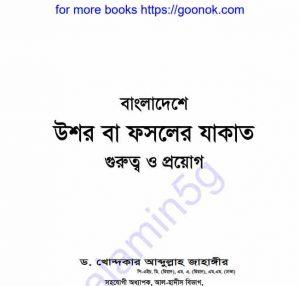 বাংলাদেশে উশর বা ফসলের যাকাত pdf  বই ডাউনলোড