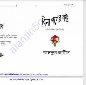 বিনা পণের বউ pdf বই ডাউনলোড
