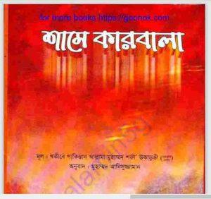 শামে কারবালা pdf বই ডাউনলোড