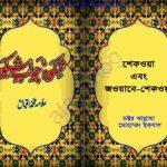 শেকওয়া এবং জওয়াবে শেকওয়া pdf বই ডাউনলোড