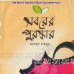 সবরের পুরস্কার pdf বই ডাউনলোড