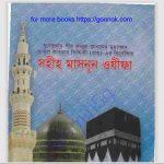 সহীহ মাসনূন ওযীফা pdf বই ডাউনলোড
