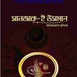 সানজাক ই উসমান pdf বই ডাউনলোড