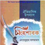 সিংহ শাবক pdf বই ডাউনলোড