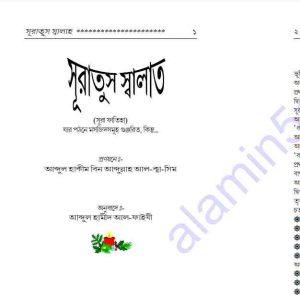 সূরাতুস স্বালাত pdf বই ডাউনলোড